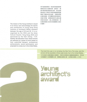 2006 Young Architect's Awards by HKIA
