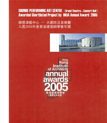 2005 HKIA Annual Awards