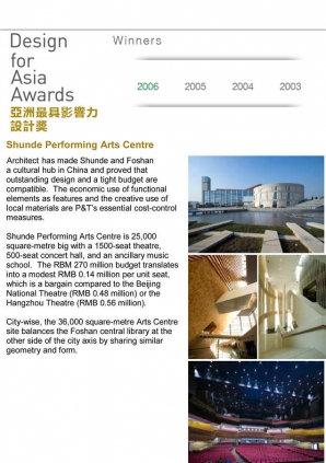 2006 Design for Asia Award